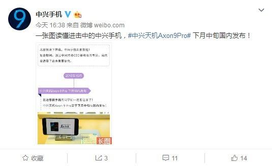 中兴官方正式宣布新机:10月中旬发